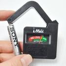 【DA226】電池測試表 電池檢測器 檢...