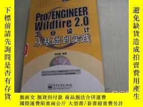 二手書博民逛書店從基礎到實踐:Pro ENGINEER罕見Wildfire2.0