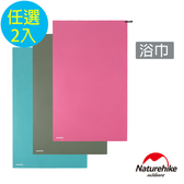 Naturehike 迷你便攜細纖維戶外吸水速乾浴巾 2入組湖綠*2