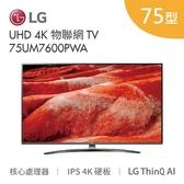 福利品 LG 樂金 75型 UHD 4K LED 物聯網電視 75UM7600PWA 公司貨 贈基本安裝
