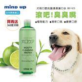 【日本 Mind Up】犬用口腔抗菌漱口水B01-23 牙齒美白 預防口臭