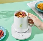 加熱杯墊 55℃度加熱水杯熱牛奶神器加熱器奶杯子自動恒溫杯保暖杯墊【快速出貨八折特惠】