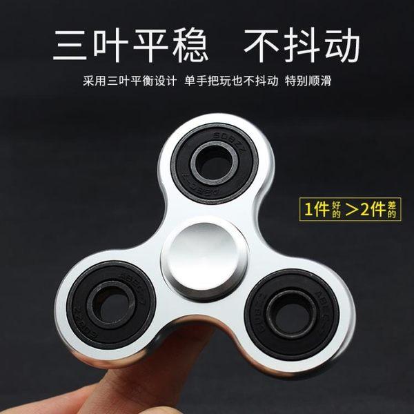 指尖陀螺 成人 指間純銅指上合金 旋轉減壓玩具 手指陀螺金屬 QG1681『樂愛居家館』