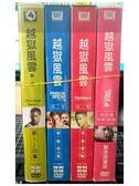 影音專賣店-R18-正版DVD-歐美影集【越獄風雲 第1~4季/系列合售】-(直購價)部份海報是影印