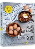 完美蛋料理全書:世上最好用食材的廚藝探索&105道蛋料理完全食譜【二版】