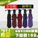 [DIFF] 自動摺疊雨傘 一鍵開傘 下...