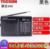 收音機Tecsun/德生R-202T收音機迷你便攜四六級考試老年人學生校園廣播愛麗絲