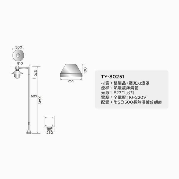 3米3景觀高燈 歐式道路燈 E27戶外燈 單燈防水型 立燈 客製化服務 標單款 園藝造景 燈飾租借