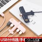 分線器 小飛機USB分線器多功能轉換擴展器筆記本電腦數據線蘋果車載