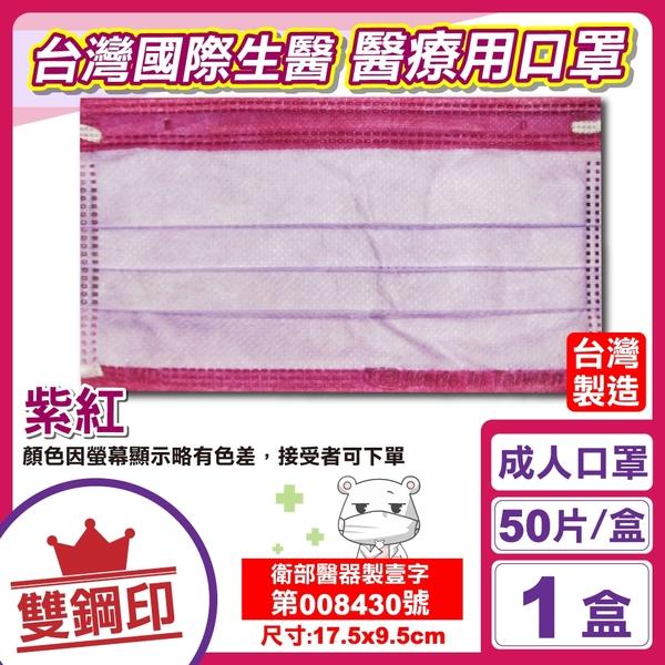 台灣國際生醫 雙鋼印 成人醫療口罩 (紫紅) 50入/盒 (台灣製 CNS14774) 專品藥局【2017608】