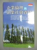 【書寶二手書T4/社會_ISQ】企業倫理與企業社會責任_孫震