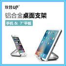 埃普AP-4D鋁合金手機支架iphone 6S Plus IPAD mini4桌面視頻支架