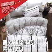 雙人床包兩用被四件組【輕影、加厚鋪棉床包】絲絨棉感、床包式、柔順觸感