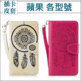 IPhone7 I6s I6 4.7 Plus 5.5 捕夢網 皮套 手機皮套 掛繩 插卡 內軟殼 保護套 手機保護套