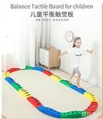 感統訓練器 感統訓練器材幼兒園腳踩觸覺平衡板兒童獨木橋平衡木室內家用玩具 618大促銷YJT