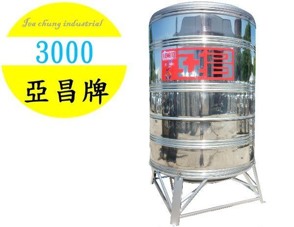 【亞昌】亞昌牌3000 不鏽鋼水塔附槽架 **SY-3000**