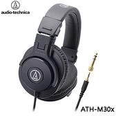 鐵三角 audio-technica 專業型監聽耳機 ATH-M30x