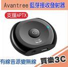 Avantree Saturn 無線 藍芽接收 發射器,電視/汽車音響/耳機/喇叭可變無線藍芽功能,海思代理