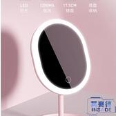化妝鏡帶燈臺式補光隨身小鏡子桌面折疊便攜梳妝鏡【英賽德3C數碼館】