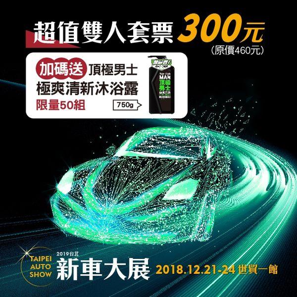 2019台北新車大展超值雙人套票