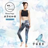 【南紡購物中心】【ELASTI】典莎瑜珈褲-宇宙星系
