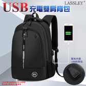 【LASSLEY】USB外接充電雙肩背包黑色
