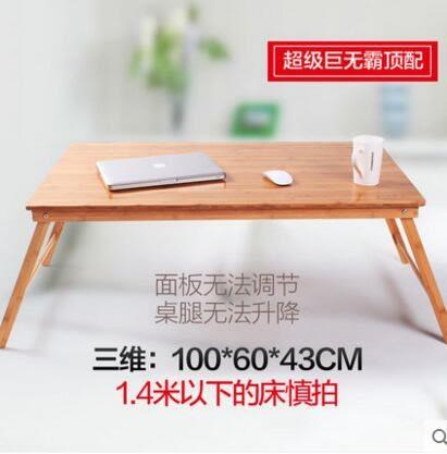 宿舍神器書桌大學生可折疊懶人寢室筆記本電腦桌大號床上用小桌子
