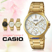 CASIO 卡西歐 手錶專賣店 LTP-V300G-7A 女錶 不鏽鋼錶帶 金離子鍍金 防水 三重折疊扣