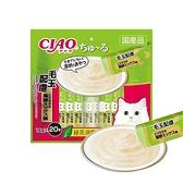 寵物家族-日本CIAO 啾嚕肉泥化毛配方(雞肉+海鮮)14g*20入 SC-262