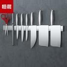 磁性免打孔不銹鋼磁吸刀架壁掛式磁力廚房刀具收納架吸鐵石菜刀架 設計師生活