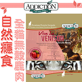 四個工作天出貨除了缺貨》【自然癮食ADD】紐西蘭自然癮食全齡貓無穀鹿肉貓糧9kg
