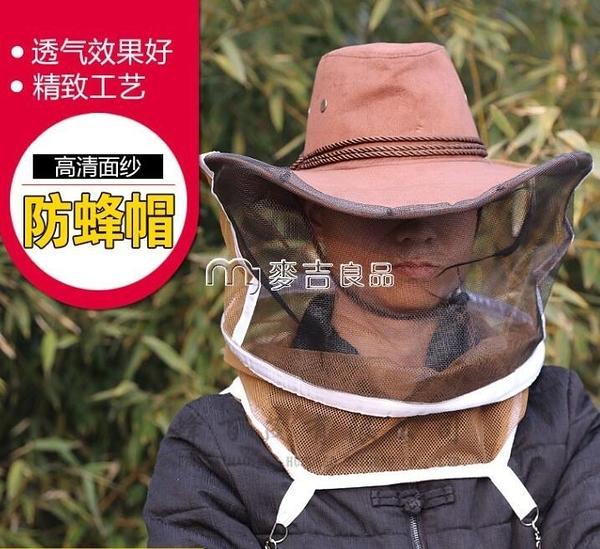 防蜂帽牛仔帽蜂衣蜂帽面網加厚馬蜂服蜜蜂帽麥吉良品