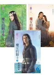魔女的騎士(上、中、下)~魔影魅靈之十(三冊不分售)