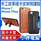 【3期零利率】全新 iPhone7/7Plus手工皮革插卡支架保護殼 插卡卡套 手機支架 全包覆防摔