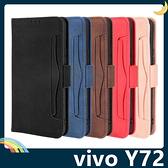 vivo Y72 復古純色保護套 皮質側翻皮套 磨砂皮紋 支架 插卡 磁扣 手機套 手機殼