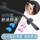 快速出貨眼鏡防滑套固定耳勾防掉器眼鏡配件支架耳托套腳硅膠眼睛腿防滑套