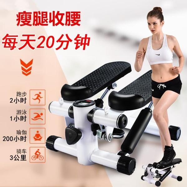 臺灣現貨 踏步機 滑步機登山美腿機上下左右踏步機有氧滑步機劃步機家用小型跑步機igo