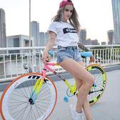 自行車 死飛自行車單車活飛公路賽倒剎車實心胎熒光24/26寸成人男女學生 JD 非凡小鋪