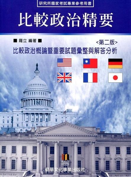 (二手書)比較政治精要-研究所國家考試專業參考用書