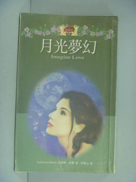 【書寶二手書T3/言情小說_GFT】月光夢幻_劉雲心, 凱薩琳史東