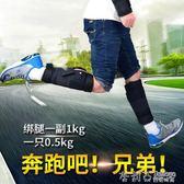 隱形沙袋綁腿可調負重鋼板跑步運動裝備綁手男女鉛塊訓練沙包健身  igo茱莉亞嚴選