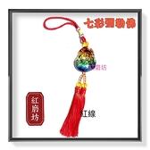 【紅磨坊】彌勒佛 五彩琉璃雙面彌勒佛吊飾(加持祈福)【Ruby工作坊】 NO.55R