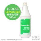 【配件王】缺貨 公司貨 ECOLAB Lemon Eze 檸檬去污膏 污垢 水垢 頑垢 磁磚 電鍍品 不銹鋼 鐵鏽
