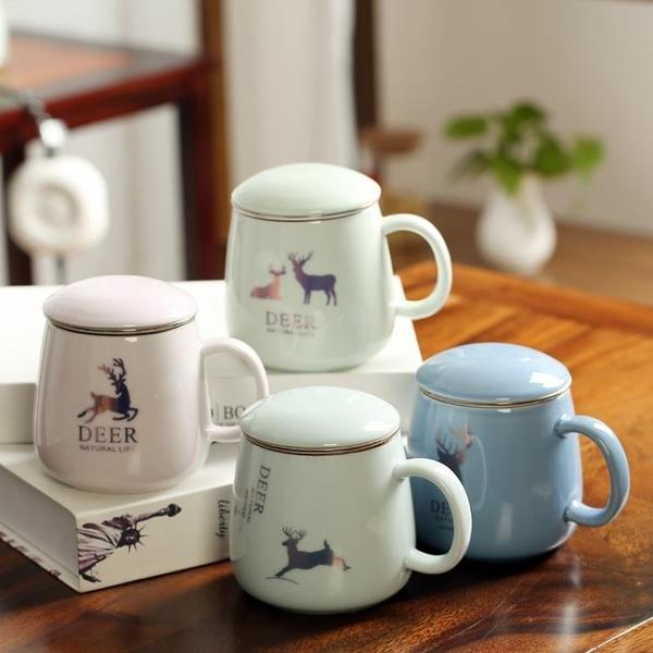 馬克杯辦公室陶瓷茶杯家用泡茶帶蓋過濾水杯【聚寶屋】