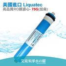 【艾克米淨水】美國進口 Liquatec 高品質RO膜濾心 - 75G(加侖) ﹝用於RO逆滲透純水機之第四道﹞