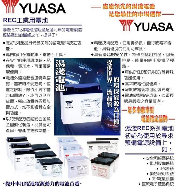 YUASA湯淺REC22-12 釣魚用電池.釣魚.釣魚用電瓶.釣魚用具.漁業用品.捲線器配件.電動捲線器電瓶