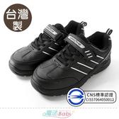 工作鞋 台灣製安全認證鋼頭防滑安全鞋 魔法Baby