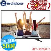 《送安裝》Westinghouse美國西屋 50吋FHD液晶電視HTV-50FHD710顯示器+視訊盒KTVB-HD10