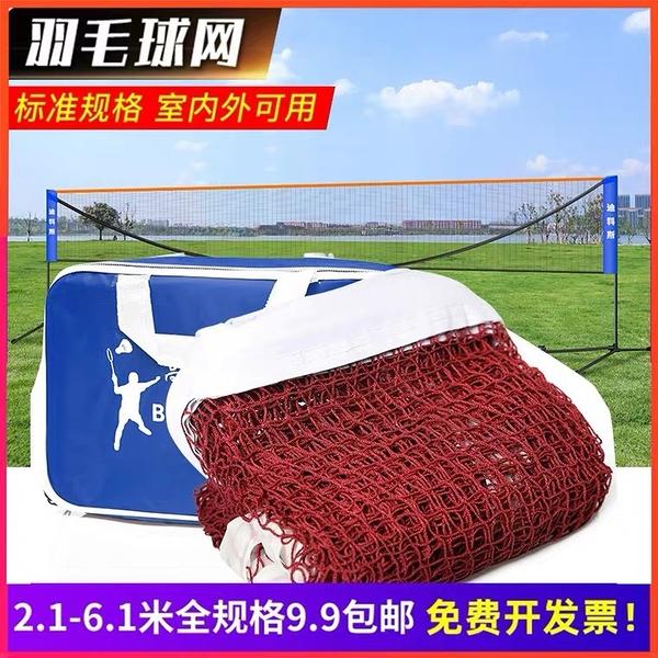羽毛球網便攜式簡易折疊移動室外室內網柱比賽標準網(210公分/@222-8540)