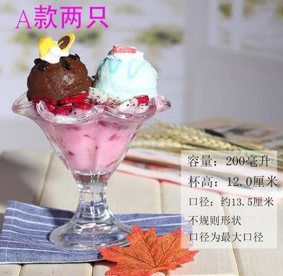 透明無鉛玻璃杯子果汁杯甜品杯沙拉碗冰淇淋杯冰激凌杯奶昔杯加厚